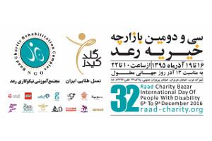 Raad Charity Bazar