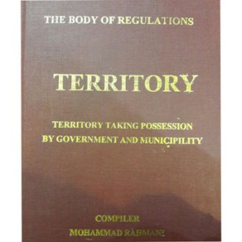 The body of regulations Territory