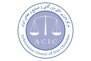 Young Arbitrators of Arbitration Centre of Iran Chamber (ACIC)