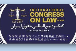 همایش بینالمللی حقوقی با تمرکز بر حقوق شهروندی