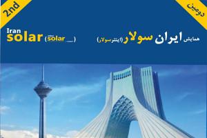 همایش ایران سولار
