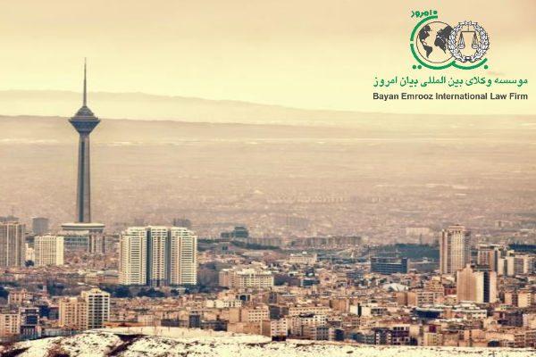 جنبههای حقوقی ساخت و بهرهبرداری تاسیسات گردشگری در ایران
