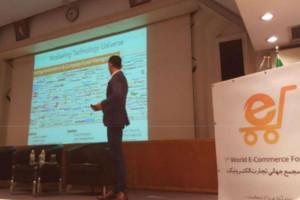 بزرگترین رویداد کسب و کارهای دیجیتالی ایران