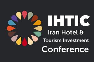 کنفرانس سرمایهگذاری هتلها و گردشگری در ایران