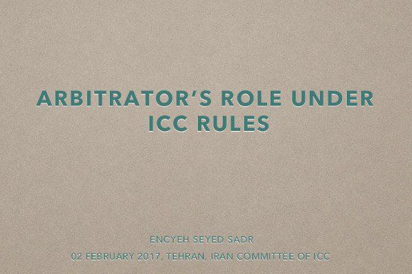 سمینار نقش داوران در قانون جدید داوری اتاق بازرگانی بین المللی