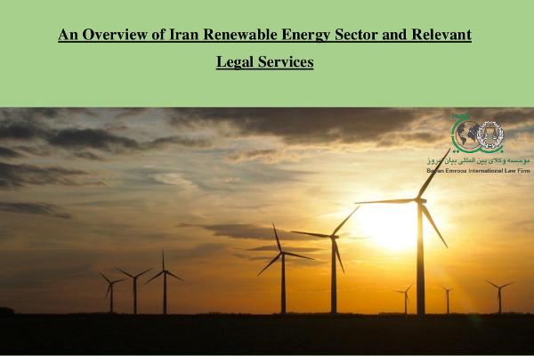 انرژیهای تجدیدپذیر و خدمان حقوقی مربوطه