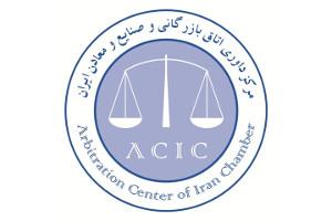 مرکز داوری اتاق بازرگانی و صنایع و معادن ایران
