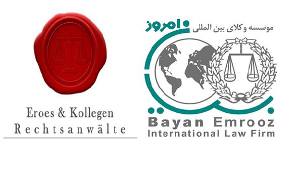 Bayan Emrooz Cooperation with Eros and Kollegan